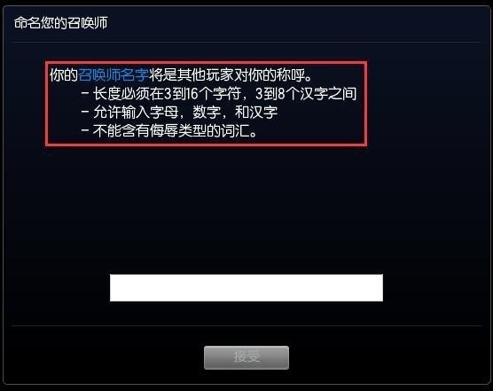 《英雄联盟》严打昵称违规:禁用韩文/日文
