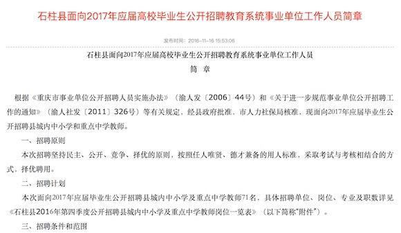 石柱县招教师71名 11月22日在重庆师范大学报名