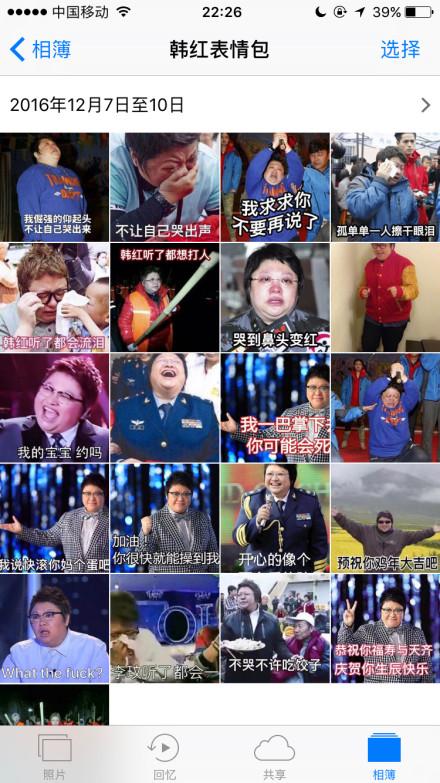 韩红想销毁自己的图片,网友都笑疯了,我却想表情动态汗你擦表情包帮图片
