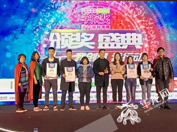 颁奖现场 重庆电子工程职业学院供图 华龙网发.jpg