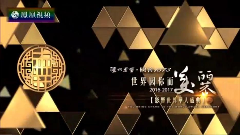 2016-2017影响世界华人盛典颁奖礼在京举行