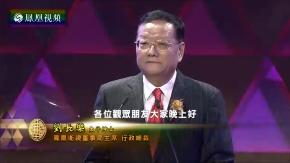 刘长乐:11年来用虔诚态度记录华人走向世界舞台