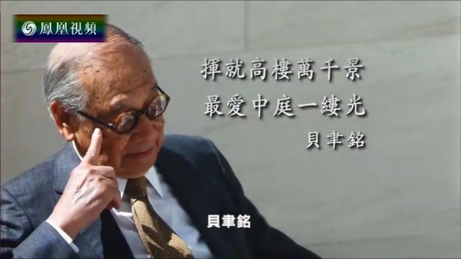 贝聿铭:建筑无国界 我的血管始终流淌着中国血液