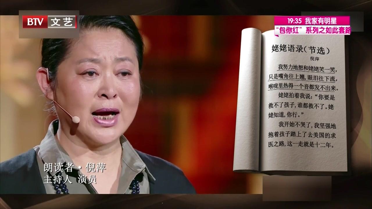 58岁倪萍近照曝光 网友称和赵忠祥越来越像了