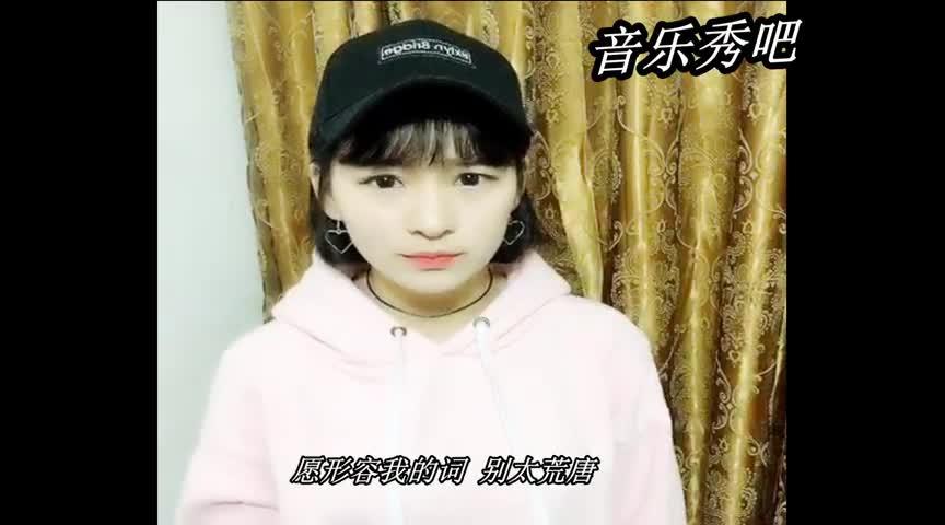 美女翻唱薛之谦新歌《动物世界》歌词扎心啊!