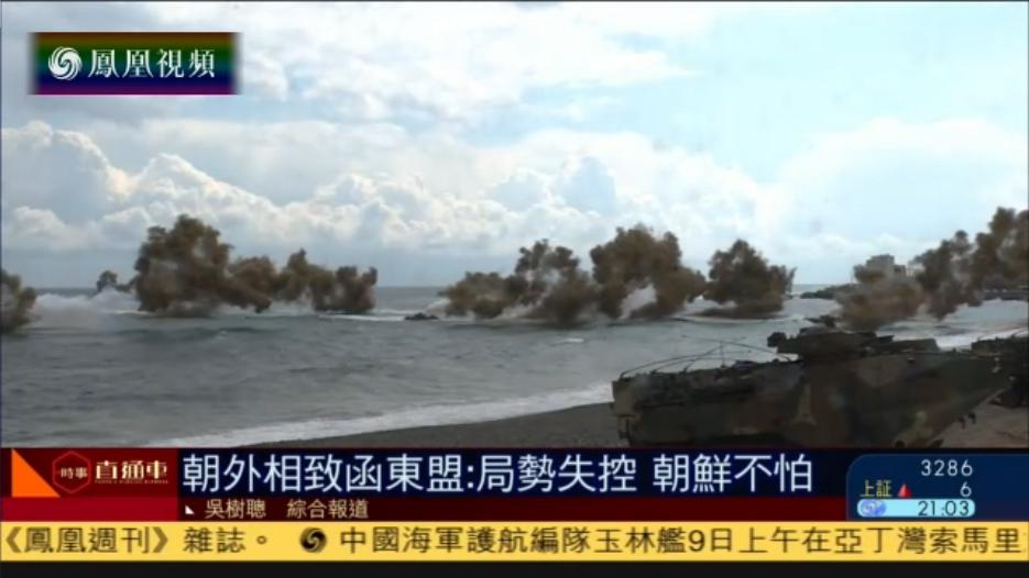 朝鲜外相抨击美韩军演 称将采取最严酷对抗措施
