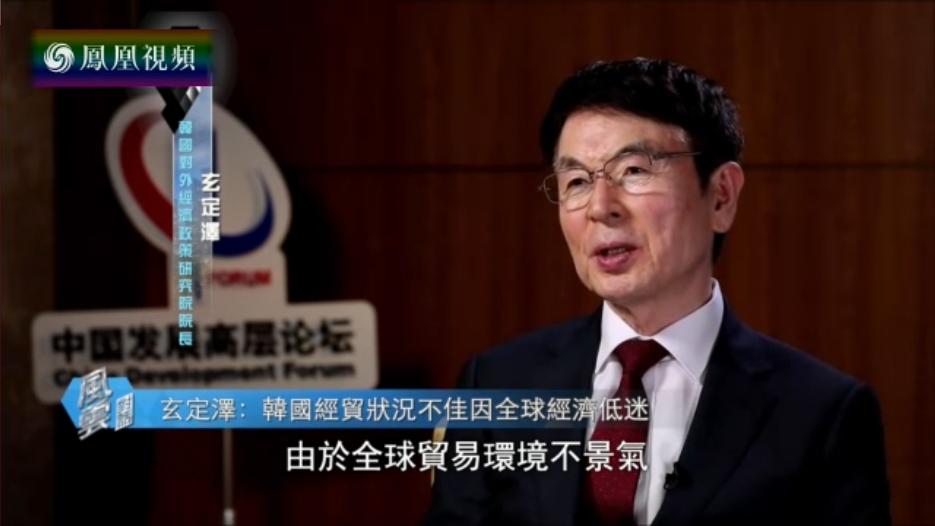 专访韩国对外经济政策研究院院长玄定泽