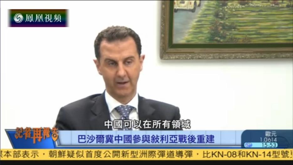 巴沙尔冀中国参与叙利亚战后重建