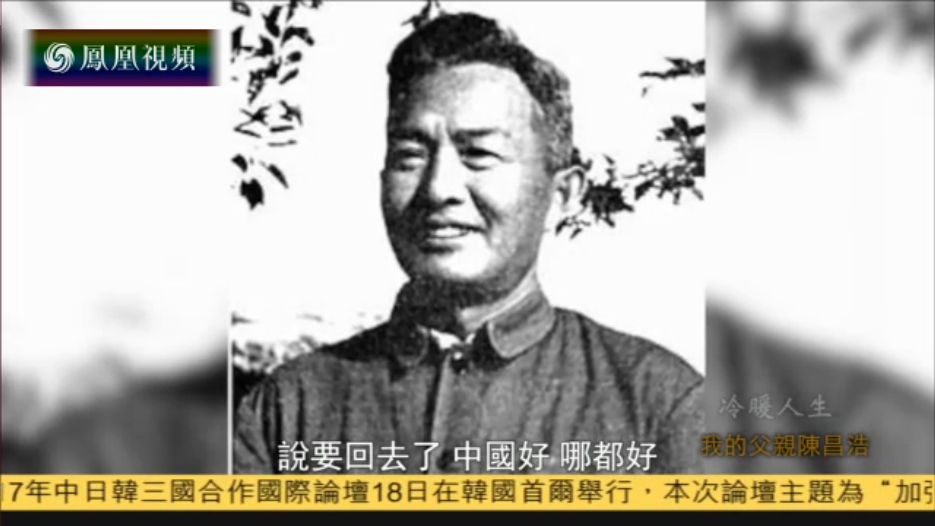 我的父亲陈昌浩