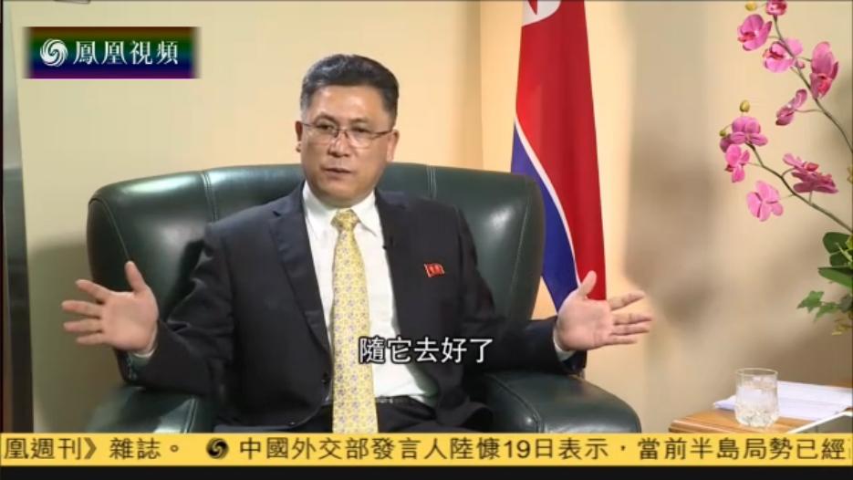 独家专访朝鲜驻港总领事