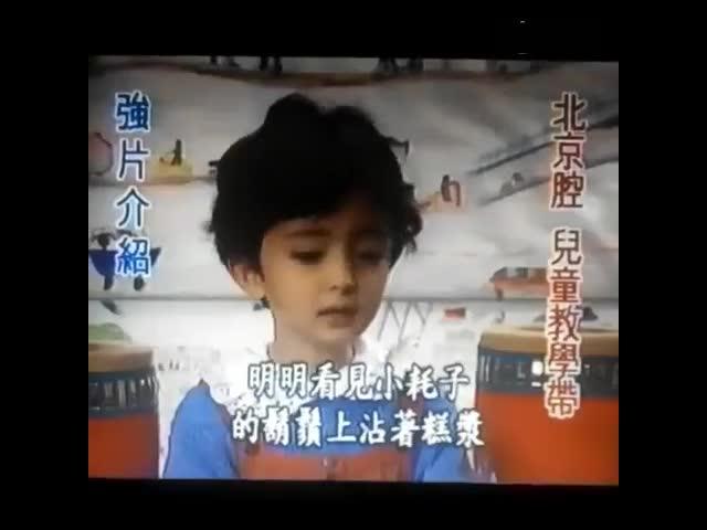 杨幂纳米用北京腔讲故事成视频示范片教学贴膜幼时图片