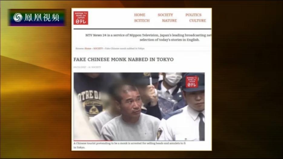 """日本首次逮捕中国""""假和尚"""" 警方称或为有组织犯罪"""