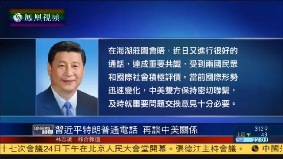 """中美发""""大国制定维护实施世界规则""""讯号"""