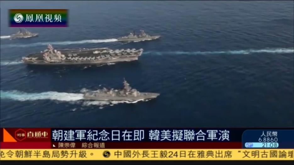 朝鲜建军节在即 美韩拟举行联合军演