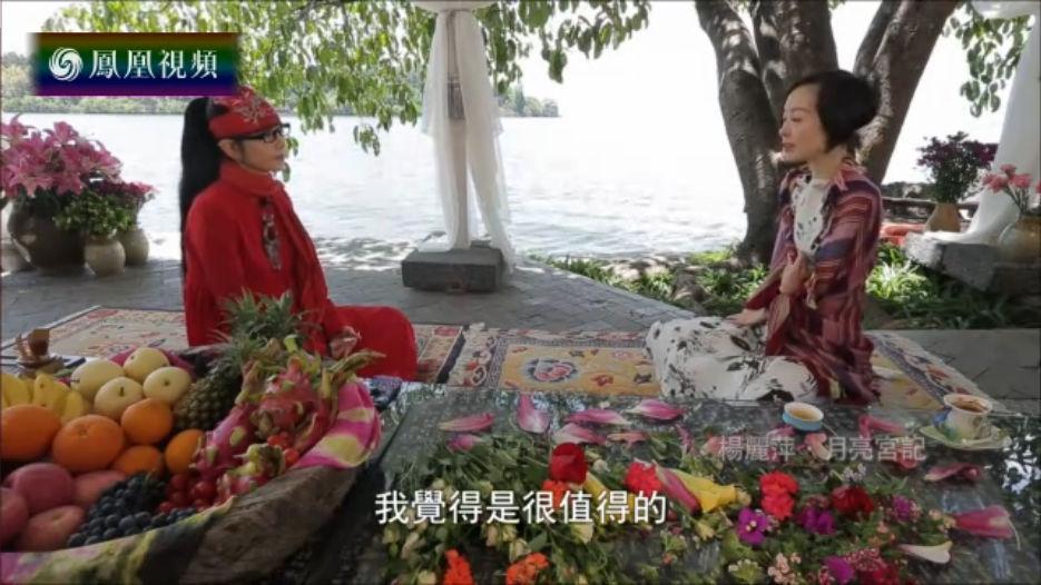 杨丽萍——月亮宫记