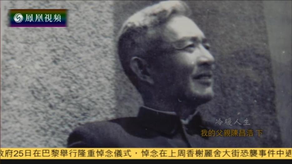 我的父亲陈昌浩(下)