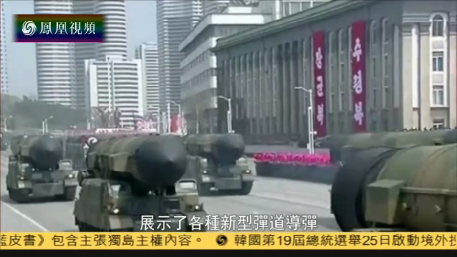 朝鲜举行阅兵纪念太阳节 美航母开赴朝鲜半岛