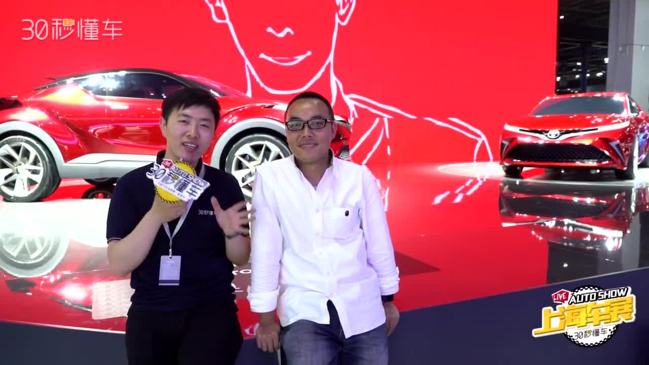 上海车展丰田C-HR未发布 浅谈丰巢概念车