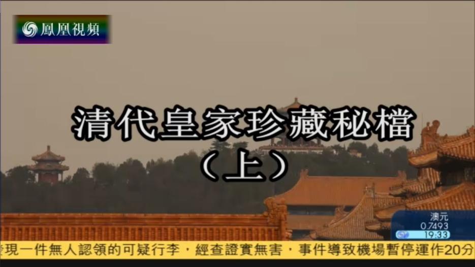 清代皇家珍藏秘档(上)
