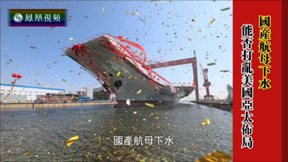 国产航母下水能否打乱美国亚太布局
