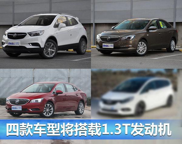 通用别克普及1.3T发动机 四款车型将搭载-图2
