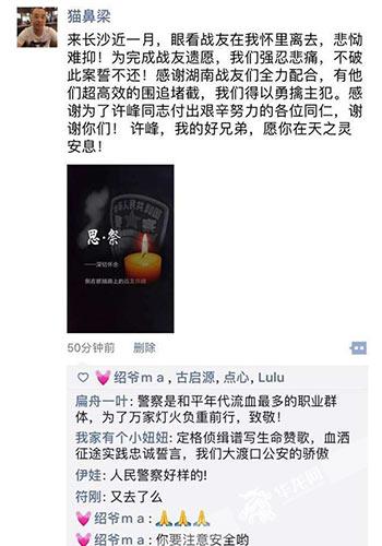 """重庆警方打掉""""时时彩kimi小小志的房间""""诈骗团伙 告慰牺牲民警许峰英灵"""