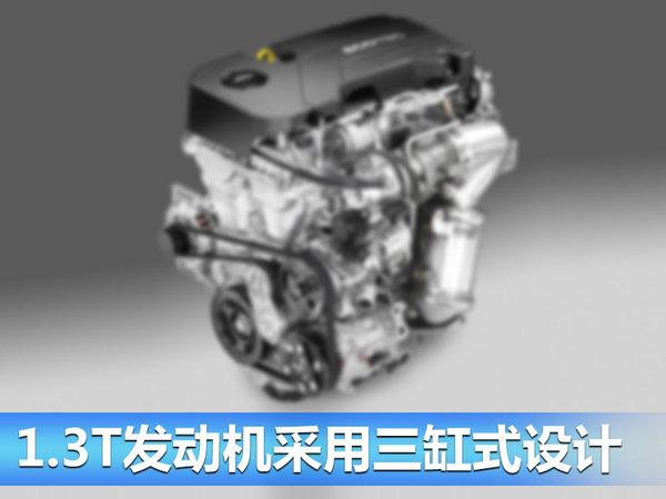 通用别克普及1.3T发动机 四款车型将搭载-图3