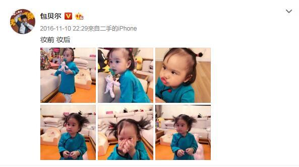 包贝尔综艺动态上线!女儿一姐甜馨石头不表情地位扔表情包图片
