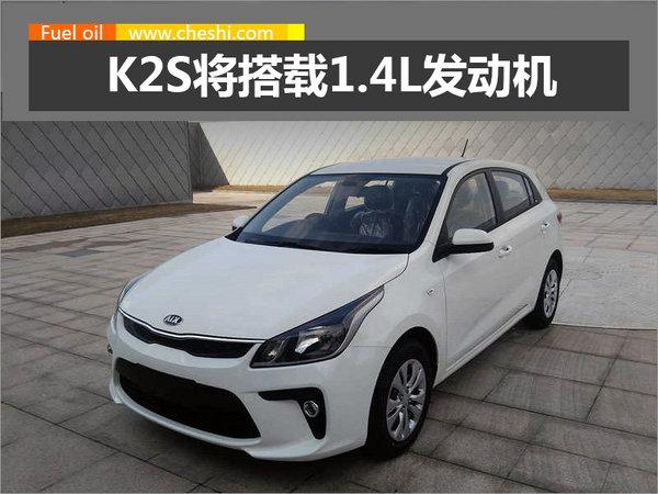 东风悦达起亚K2两厢版将上市 搭1.4L引擎-图1