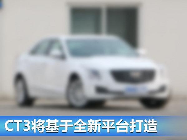 凯迪拉克推两款新轿车 覆盖紧凑/中大型-图1