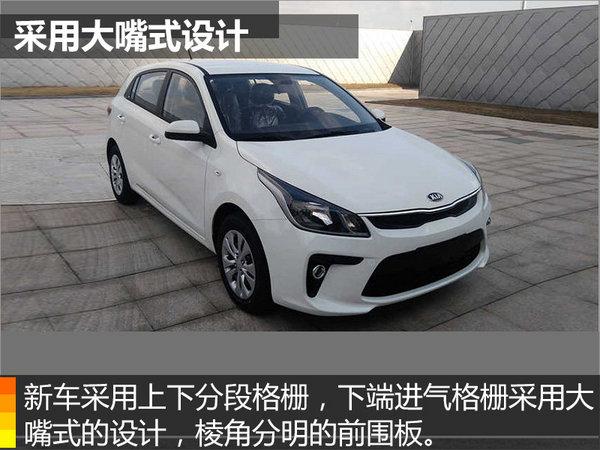 东风悦达起亚K2两厢版将上市 搭1.4L引擎-图4