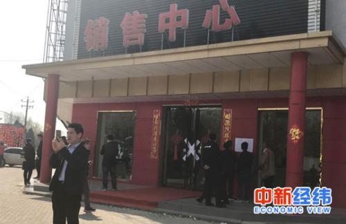 雄县鑫城小区售楼处被贴上封条。中新经纬刘雪玉摄
