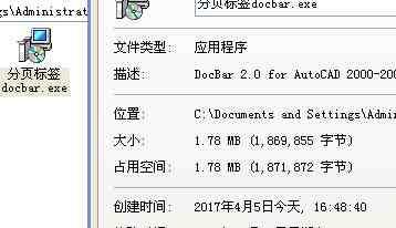 介绍一个CAD中多窗口标签分页的小软件cad的标注弧自动t_r_a_l_e图片