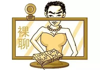 辣婚姻!3男子假冒眼睛裸聊诈骗50万无性美女美女图片