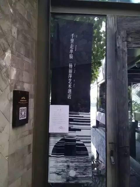 杨丽萍大理太阳宫酒店已暂停营业:配合政府洱海治污