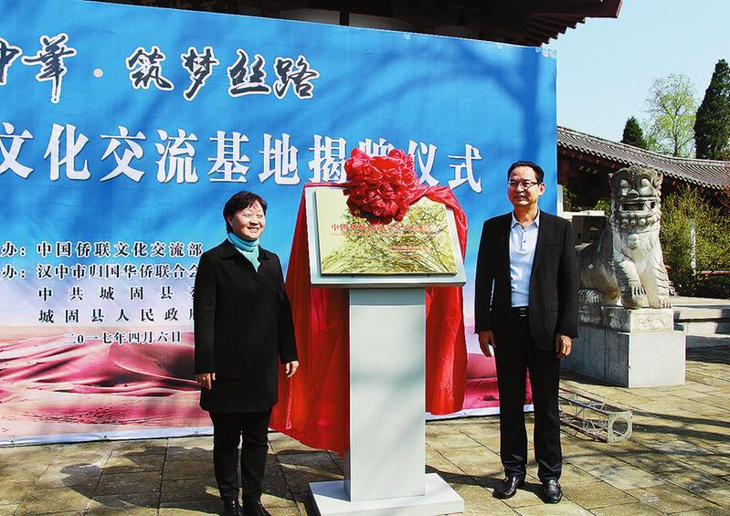 海外侨胞代表汉中寻访丝路文化