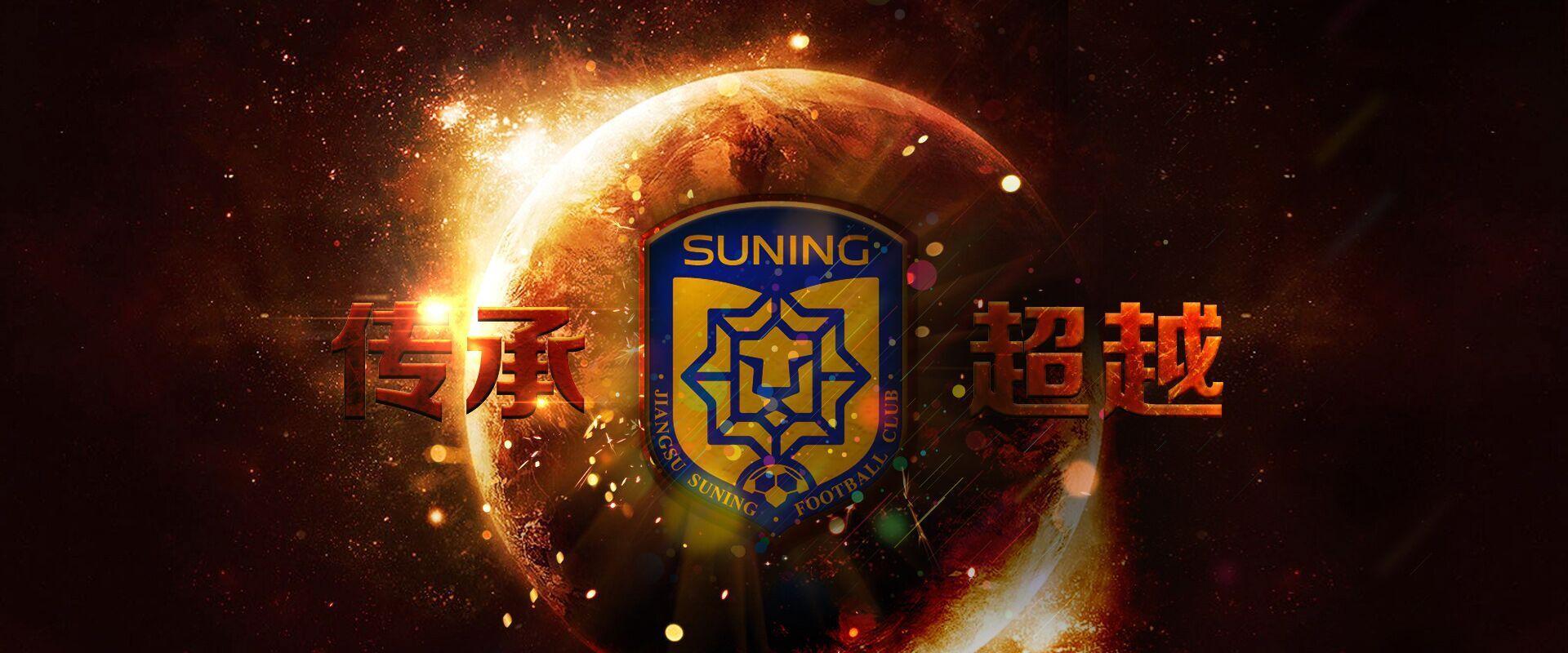 苏宁首次亚冠出线+提前锁定小组第一 成中超首支晋级淘汰赛球队