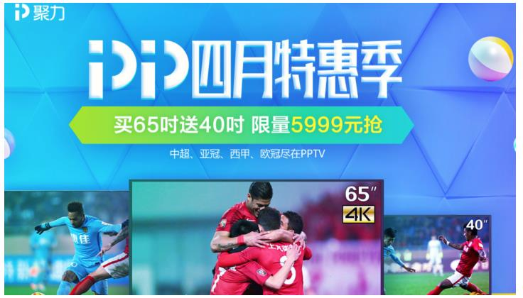 PPTV智能电视抢占内容高地 4月特惠季火爆