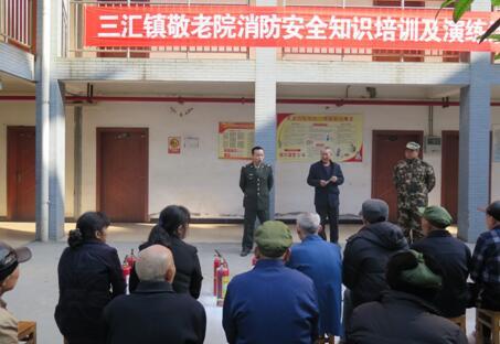 合川三汇镇开展敬老院消防安全知识培训演练活动