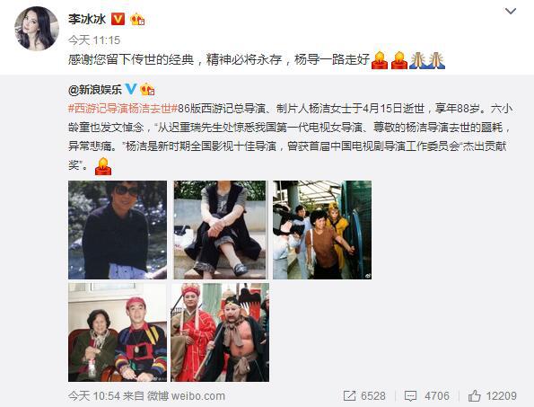 西游记导演杨洁去世 六小龄童称中国电视剧的巨大损失