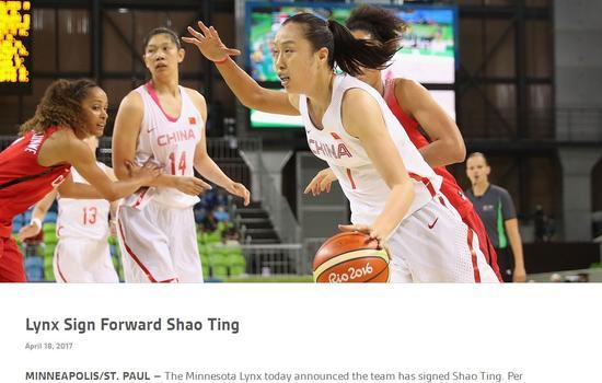 国手邵婷获邀赴美试训 有望成为WNBA中国第五人