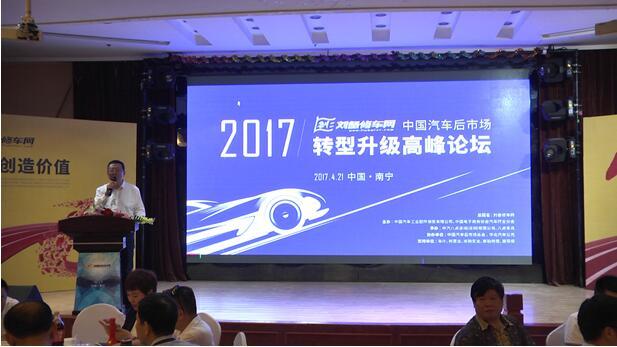 刘备修车网CEO张环宇:汽车后市场B2B的服务转型