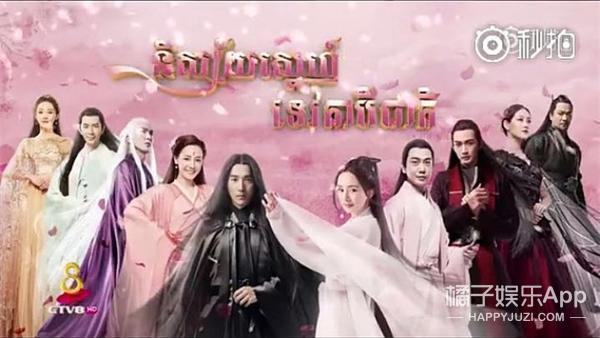 柬埔寨版《三生三世》预告片 看到不足5秒就关了