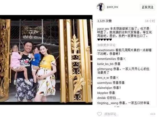 吴佩慈怀第三胎却依然没被娶进豪门,命运与她相似