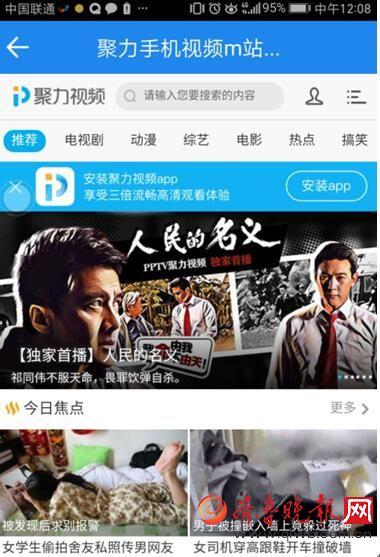 深圳金融APP开发推出视频服务