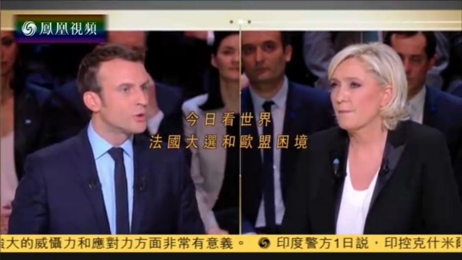 法国大选和欧盟困境