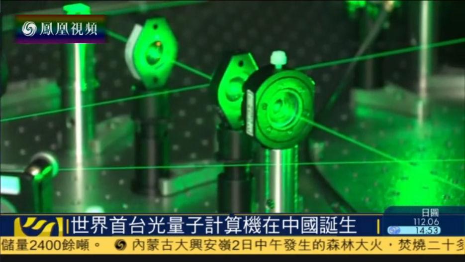 世界首台光量子计算机在中国诞生 - 春华秋实 - 春华秋实 开心快乐每一天