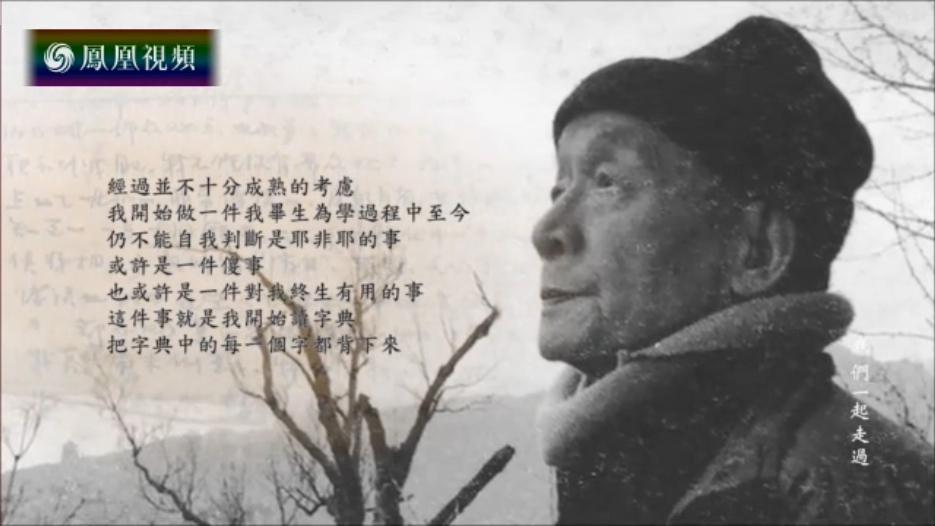 半在清溪半在山——历史地理学家陈桥驿