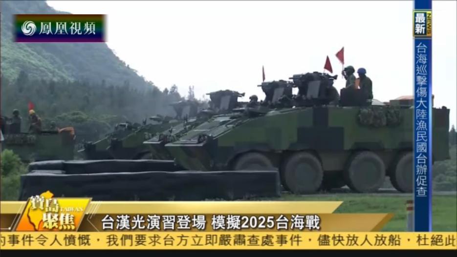台军汉光演习登场 模拟2025年台海战况
