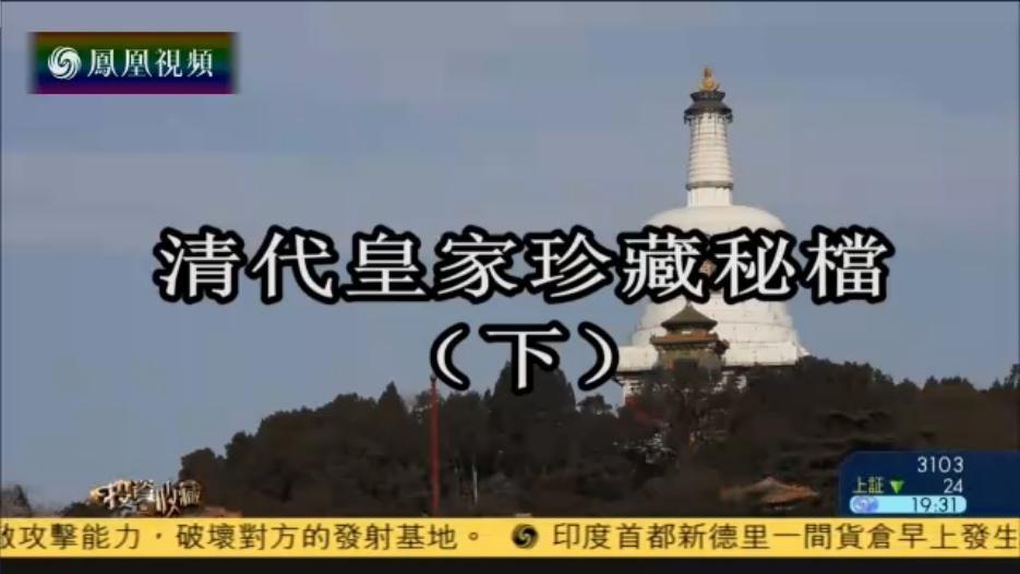 清代皇家珍藏秘档(下)